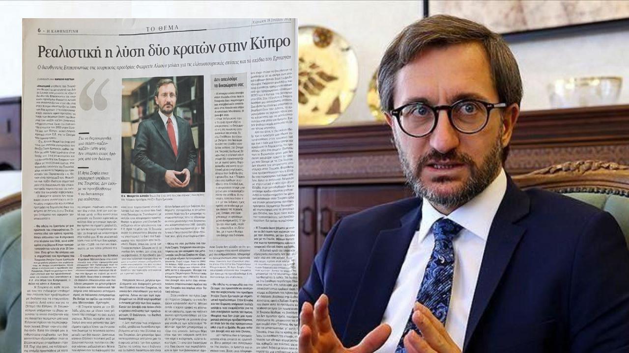 Fahrettin Altun, Yunan Kathimerini gazetesine konuştu: KKTC'de en gerçekçisi iki devletli çözüm
