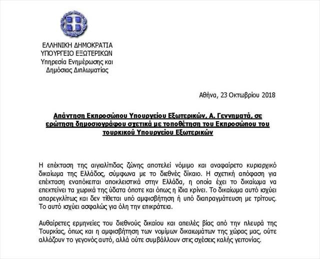 Atina'dan Ankara'ya cevap
