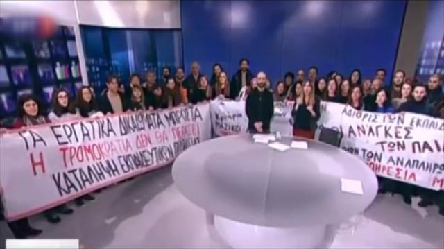 Sendikacılar Yunan devlet televizyonunu bastı