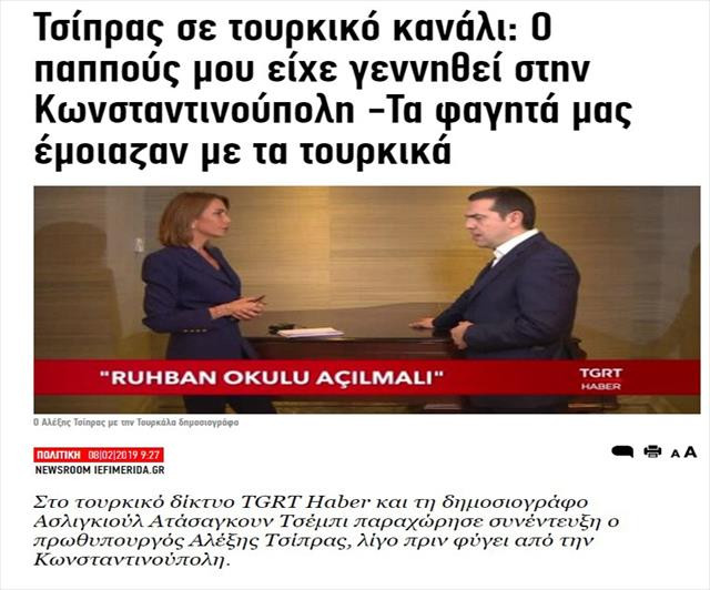 Çipras'ın TGRT Haber röportajı Yunanistan'da yankı uyandırdı